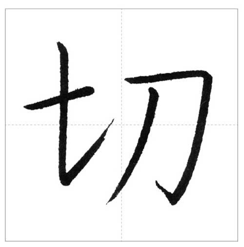 美しい「切」の書き方~今日のオトナの美文字~