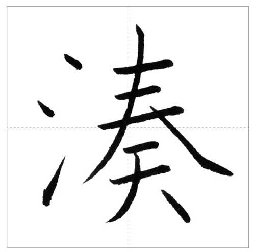 美しい「湊」の書き方~今日のオトナの美文字~
