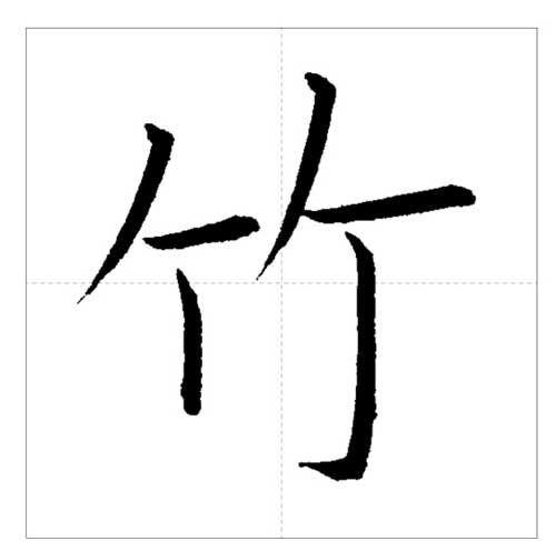 美しい「竹」の書き方~今日のオトナの美文字~