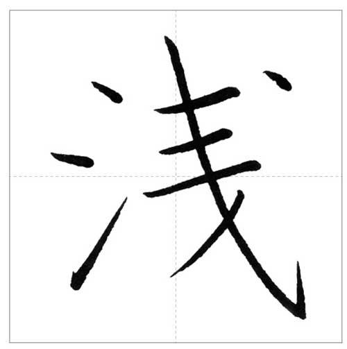 美しい「浅」の書き方~今日のオトナの美文字~