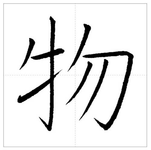 美しい「物」の書き方~今日のオトナの美文字~