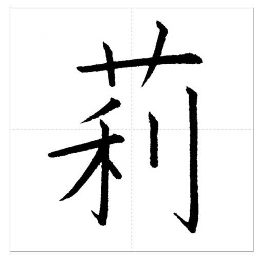 美しい「莉」の書き方~今日のオトナの美文字~