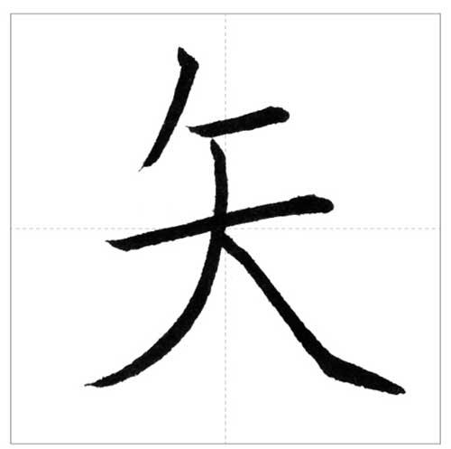 美しい「矢」の書き方~今日のオトナの美文字~