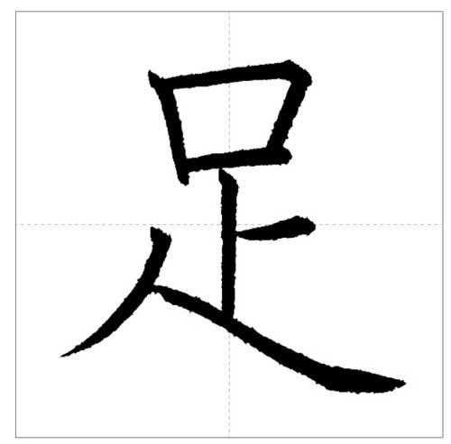 美しい「足」の書き方~今日のオトナの美文字~