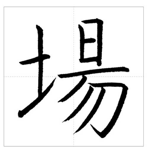 美しい「場」の書き方~今日のオトナの美文字~