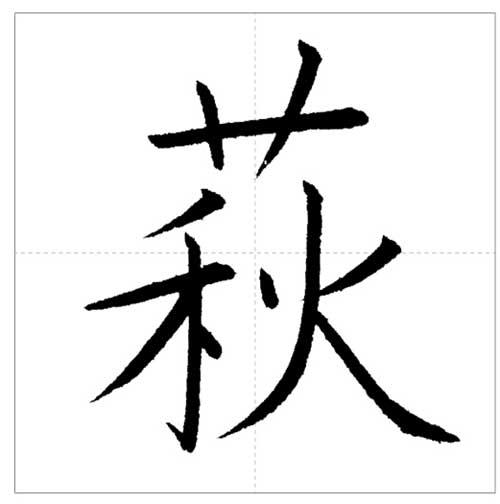 美しい「萩」の書き方~今日のオトナの美文字~