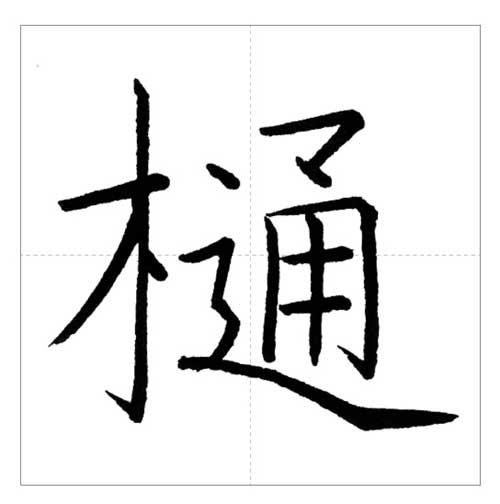 美しい「樋」の書き方~今日のオトナの美文字~