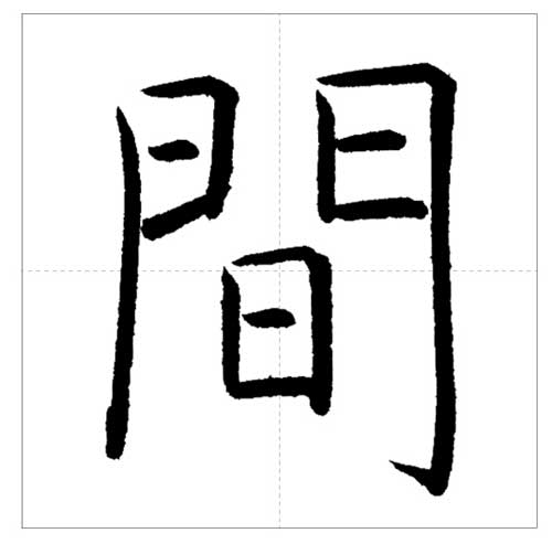 美しい「間」の書き方~今日のオトナの美文字~