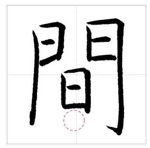 美しい「間」の書き方~今日のオ...