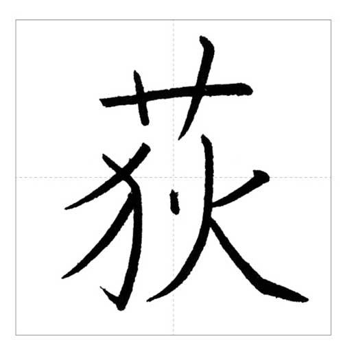 美しい「荻」の書き方~今日のオトナの美文字~