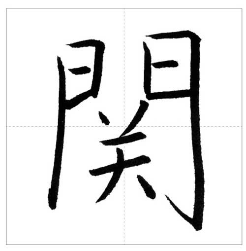 美しい「関」の書き方~今日のオトナの美文字~