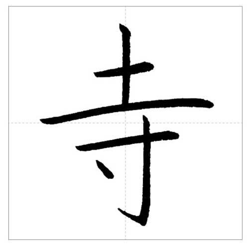 美しい「寺」の書き方~今日のオトナの美文字~