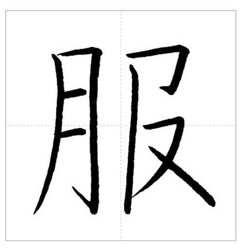 美しい「服」の書き方~今日のオトナの美文字~