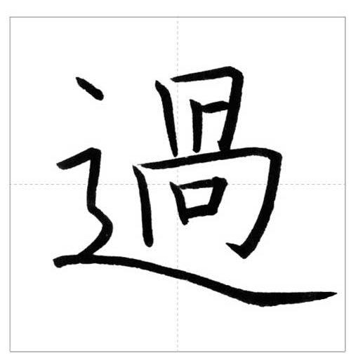 美しい「過」の書き方~今日のオトナの美文字~