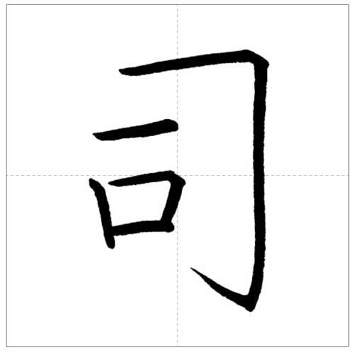 美しい「司」の書き方~今日のオトナの美文字~