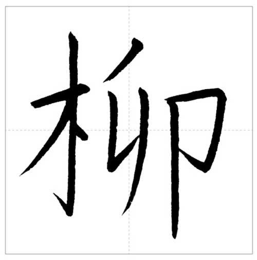 美しい「柳」の書き方~今日のオトナの美文字~