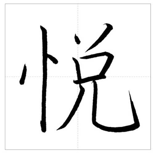 美しい「悦」の書き方~今日のオトナの美文字~