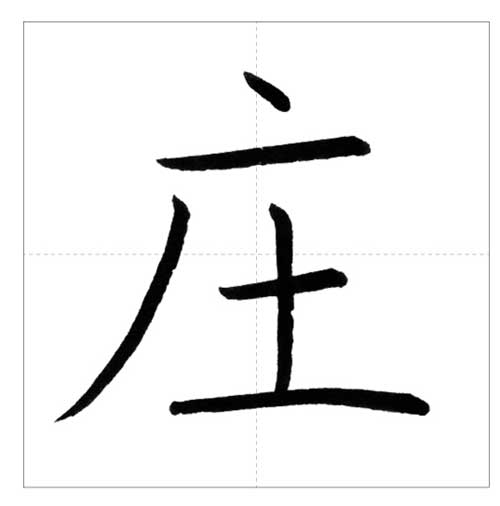美しい「庄」の書き方~今日のオトナの美文字~