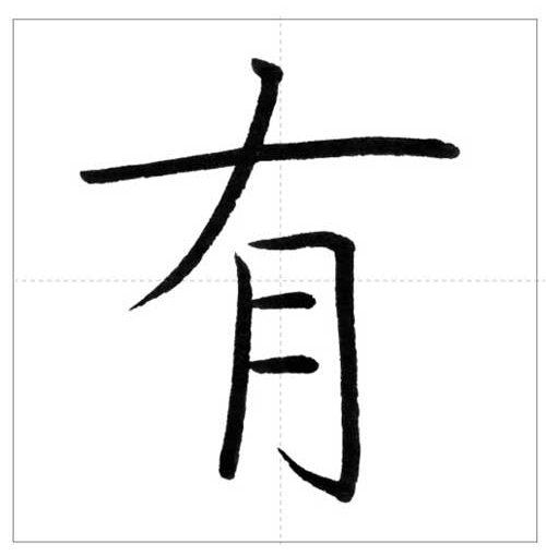 美しい「有」の書き方~今日のオトナの美文字~