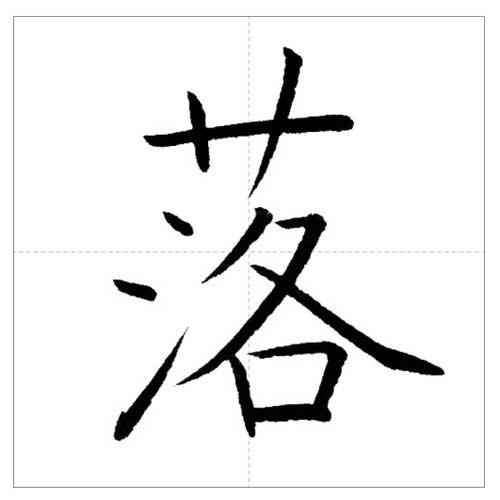美しい「落」の書き方~今日のオ...