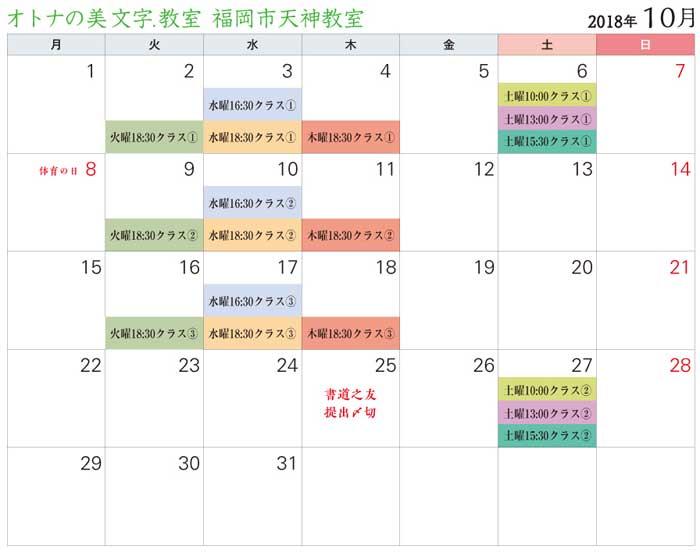 2018年10月 ページ 2 オトナの美文字 com