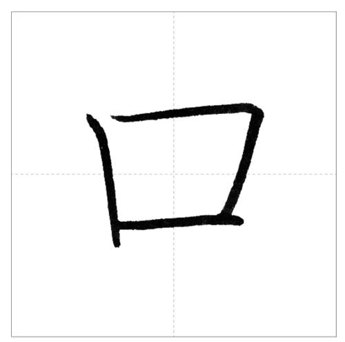 漢字 書き方