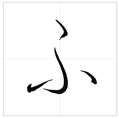 美しい「ふ」の書き方〜今日のオトナの美文字〜 – オトナの美文字.com
