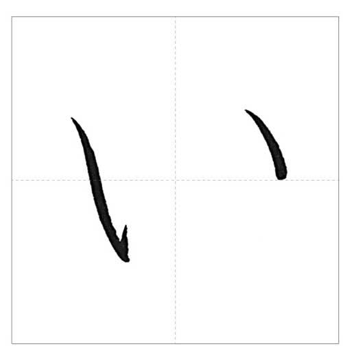 美しい「い」の書き方〜今日のオトナの美文字〜 – オトナの美文字.com