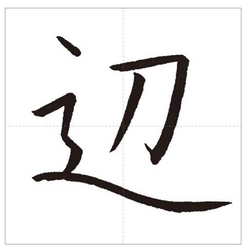 美しい「辺」の書き方~今日のオトナの美文字~ – オトナの美文字.com