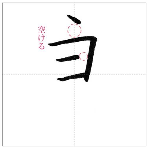 美しい「良」の書き方~今日のオトナの美文字~ – オトナの美文字.com