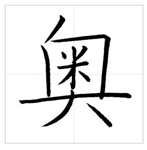 美しい「奥」の書き方~今日のオトナの美文字~ – オトナの美文字.com