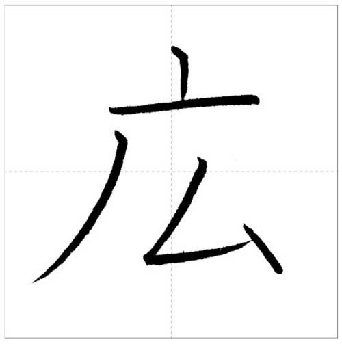 美しい「広」の書き方〜今日のオトナの美文字〜 – オトナの美文字.com