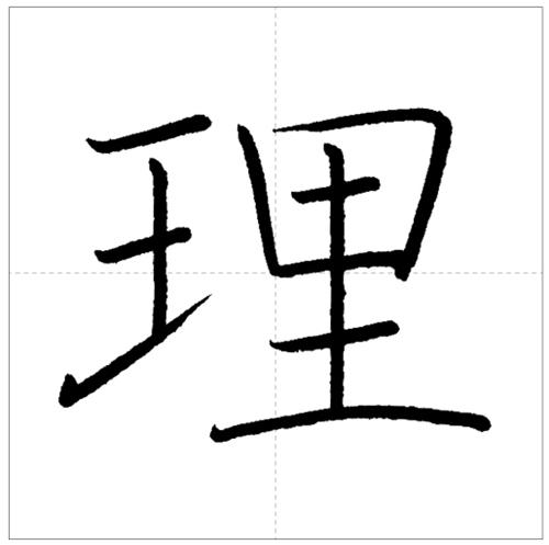 美しい「理」の書き方~今日のオトナの美文字~ – オトナの美文字.com